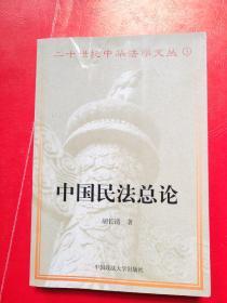 中国民法总论/二十世纪中华法学文丛3 胡敏签赠本
