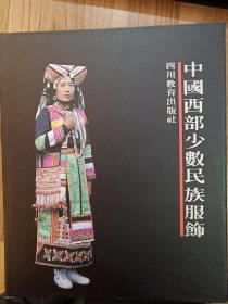 中国西部少数民族服装。