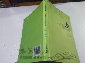 文化的力量:安徽省社会文化论文集 王唯唯主编 中国戏剧出版社 2010年7月 大32开平装