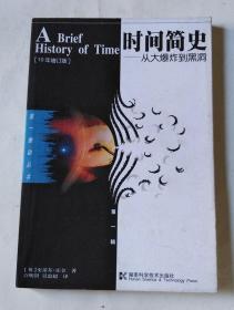 时间简史:从大爆炸到黑洞(10年增订版)