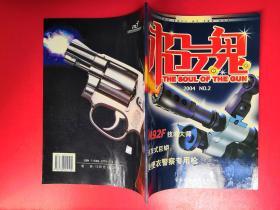 枪魂 2004.2