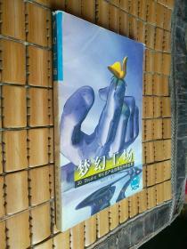 梦幻工场:3D Studio MAX在产品效果图中的应用:[图集](一版一印)