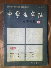 中学生字帖(赵体)(修订本)(2版3印)