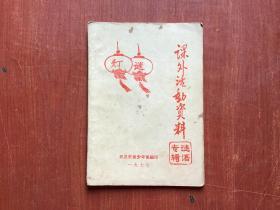 课外活动资料:谜语专辑(1977年、武汉市青少年宫)