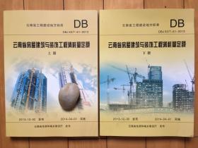 云南省房屋建筑与装饰工程消耗量定额DBJ53/T-61-2013全套上下册包邮