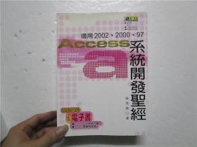 适用2002,2000,97 Access 系统开发圣经