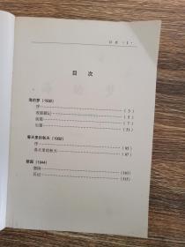 纪念巴金先生百年华诞巴金选集4