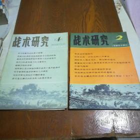 战术研究 1984年 第1 2期