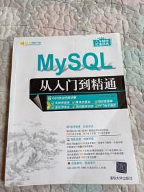 MySQL从入门到精通(配光盘)(软件开发视频大讲堂)
