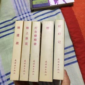连环画——百年经典电影系列之四(5册)精装