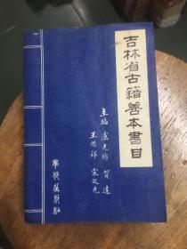吉林省古籍善本书目(卢光绵 毛笔签赠本 钤印)