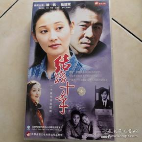 正版二十集VCD 电视剧  结婚十年