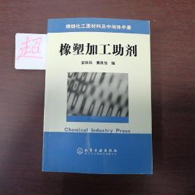 精细化工原材料及中间体手册:橡塑加工助剂