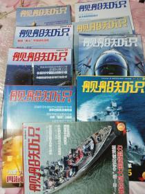 舰船知识 2016年第1、2、3、4、6、8、9、10、11、12期10本合售