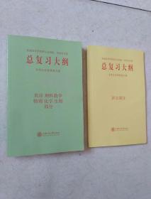 总复习大纲语文,英语理科数学物理化学生物部分(全二册)