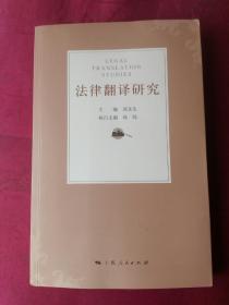 法律翻译研究