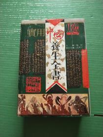 实用中国养生全书(精装)自然旧
