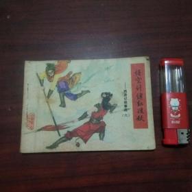 连环画:西游记故事选六:悟空计缚红孩妖
