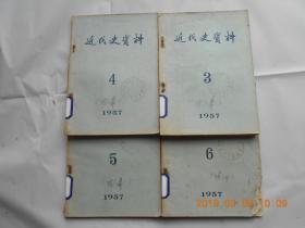 31983《近代史资料》1957年第3、4、5、6册四本合售,馆藏