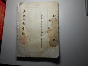 天津市粮食公司1953年上半年工作日报 (16开196页,油印合订本)