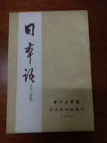 日本语(第二分册)