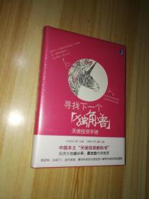 """寻找下一个""""独角兽"""":天使投资手册:中国本土"""
