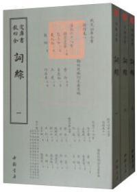 钦定四库全书:词综(全三册)
