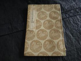 民国二十五年初版:丛书集成初编《诗疑-昌武段氏诗义指南》全一册