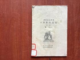 劳动戏曲丛书 不许匪特逃跑  话剧