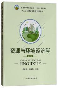 资源与环境经济学(第三版)