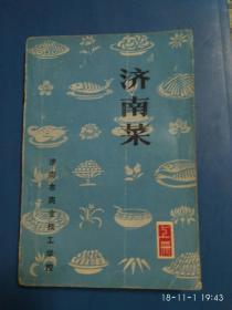 济南菜(上册)