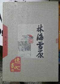 林海雪原 中国当代长篇小说藏本