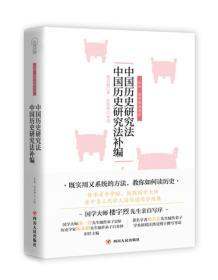 认知·国学经典书系:中国历史研究法中国历史研究法补编