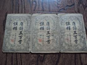 唐诗三百首注释 1--3卷 上海鸿宝斋书局印行