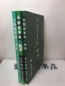 中国南黄海(三册)