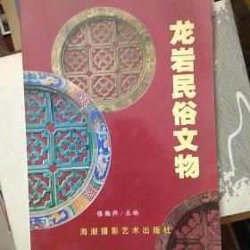 龙岩民俗文物