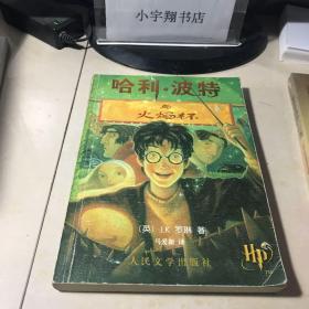 哈利·波特与火焰杯 【保真版】有防伪水印