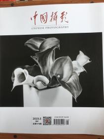 (包邮)中国摄影杂志2019.05