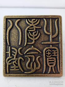 纯铜方形印章·嘉庆皇帝之宝·大印章·请自鉴·实物拍照·详情见图
