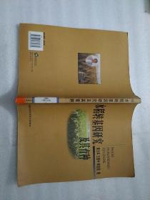水稻转基因研究及其育种