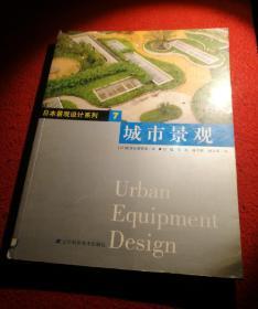 城市景观——日本景观设计系列7