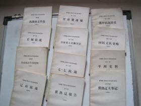 晋察冀人民抗日斗争史参考资料 【12本合售】不重复.