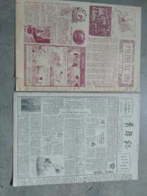 〈青年报〉1950年7月20日,今日一张。附青年画刊一张。支持朝鲜人民的解放战争。活跃在华东部队中的青年团。我看见过金日成。黄色小说毒害了我。为什么共产党不会腐化。反对美帝侵略朝鲜台湾。援助朝鲜人民的正义斗争。