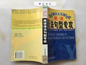 国家新标准英语语法句型专攻