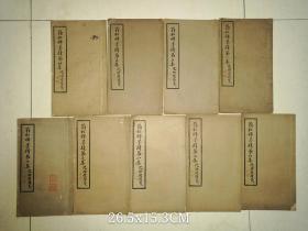 翁松禅墨迹(缺第五集)九本合售