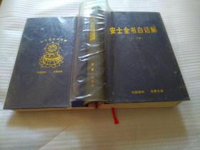 安士全书白话解(上下卷)1本全32开精装本