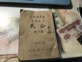 民国35年修订本 初级中学教科书《公民》第二册