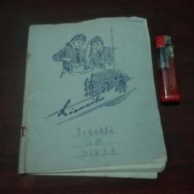 老本子:练习簿(封面两个女学生做化学实验)(1966年南通县荣生厂)(内容记1968年学习毛主席著作记录)(品弱谨慎下单)