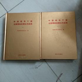 中国领导干部治国理政的理论与实践 上下册 精装