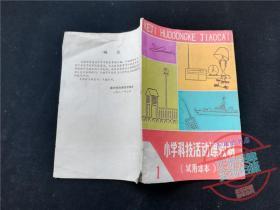 小学科技活动课教材试用课本1